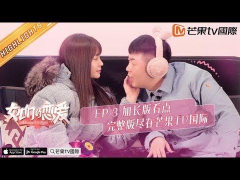《女儿们的恋爱》EP3 甜蜜加长版看点:杜海涛暗示组建家庭 ▶  完整版已上线芒果TV国际
