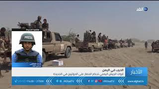 مراسل الغد يكشف آخر تطورات تقدم الجيش اليمني نحو المربع الأمني بالحديدة