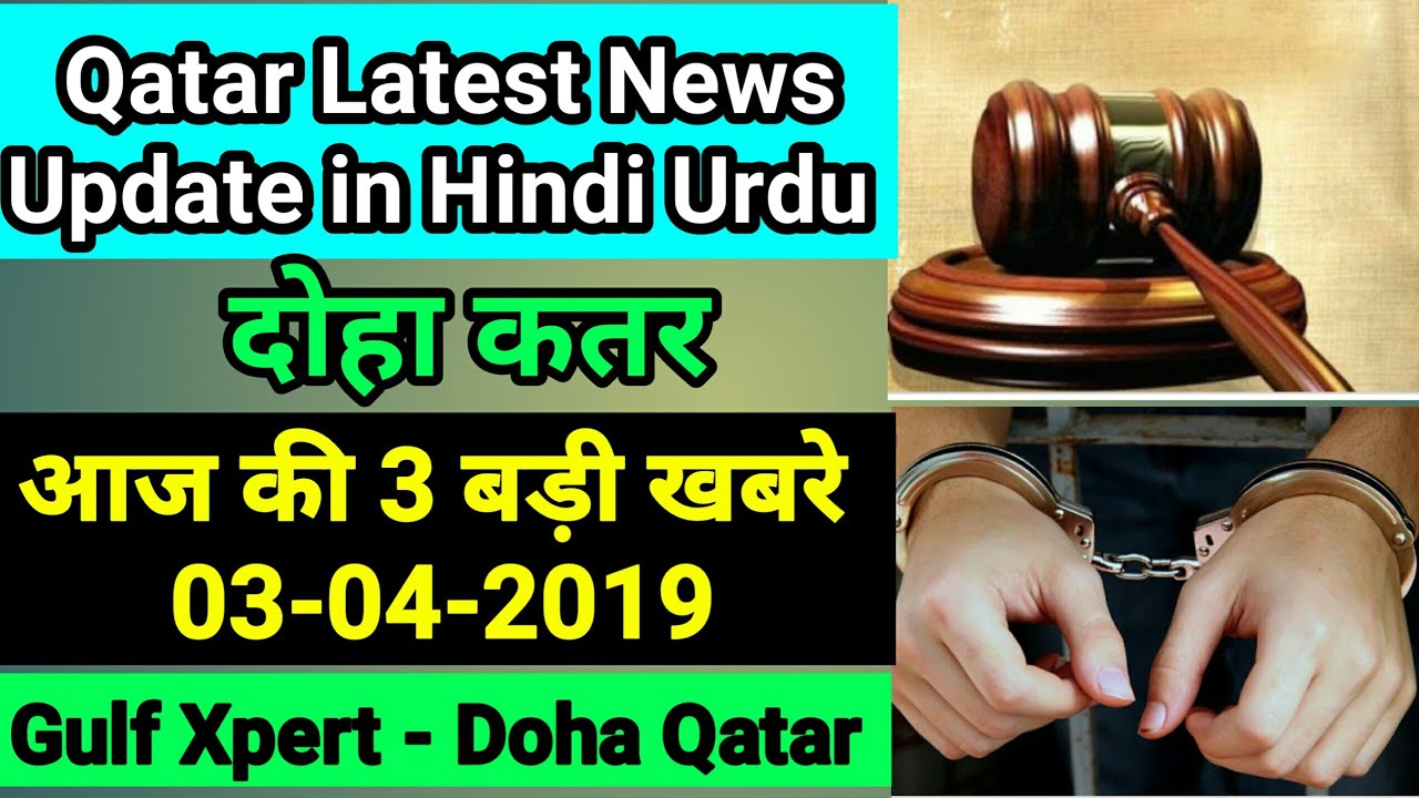 Qatar Latest News Updates 2019| Qatar Labor Law in Hindi Urdu| Doha Qatar  News 2019| Gulf Xpert