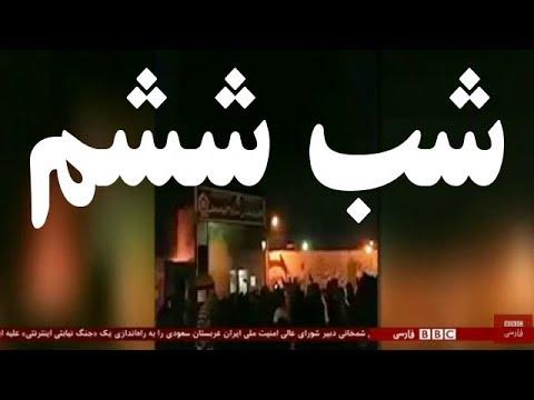 IRAN, Tuseday, خيزش مردم ايران « آگاه باشيم ـ نفوذي ها در بين مردم »؛