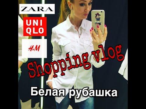 Ищем БЕЛУЮ РУБАШКУ/// МНОГО ПРИМЕРКИ/// ZARA H&M  Uniqlo