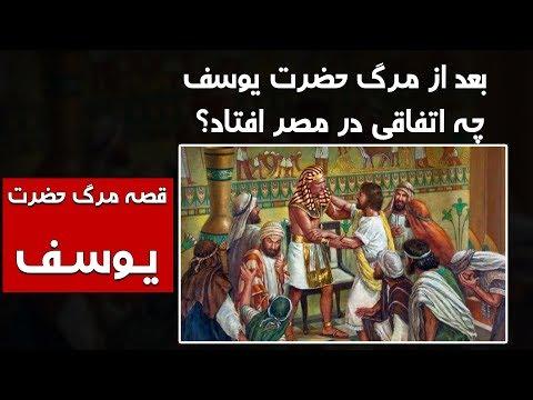 قصه مرگ یوسف ع - چرا حضرت موسی بعد از 4 صد سال یوسف ع را از قبر بیرون آورد