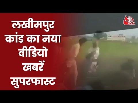 Hindi News Live: Lakhimpur Kheri Violence का नया वीडियो खोलेगा राज ! Latest News I Oct 7,2015