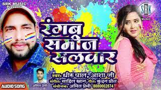 Rangab Sameej Salwar | Dhiru Pal, Ashaji | Bhojpuri Superhit Holi Song 2019