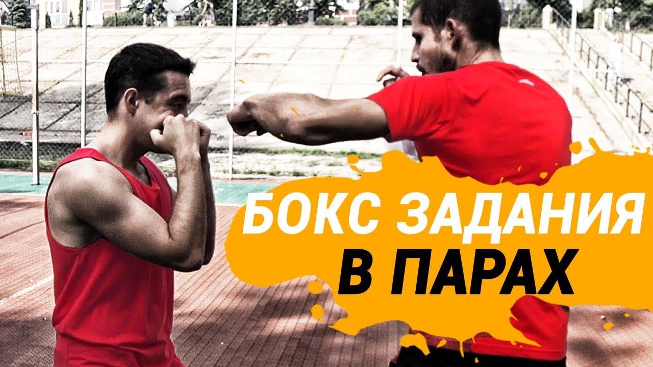 Бокс ЗАДАНИЯ для отработки В ПАРАХ №2