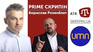 PRIME СКРИПІН: Борислав Розенблат