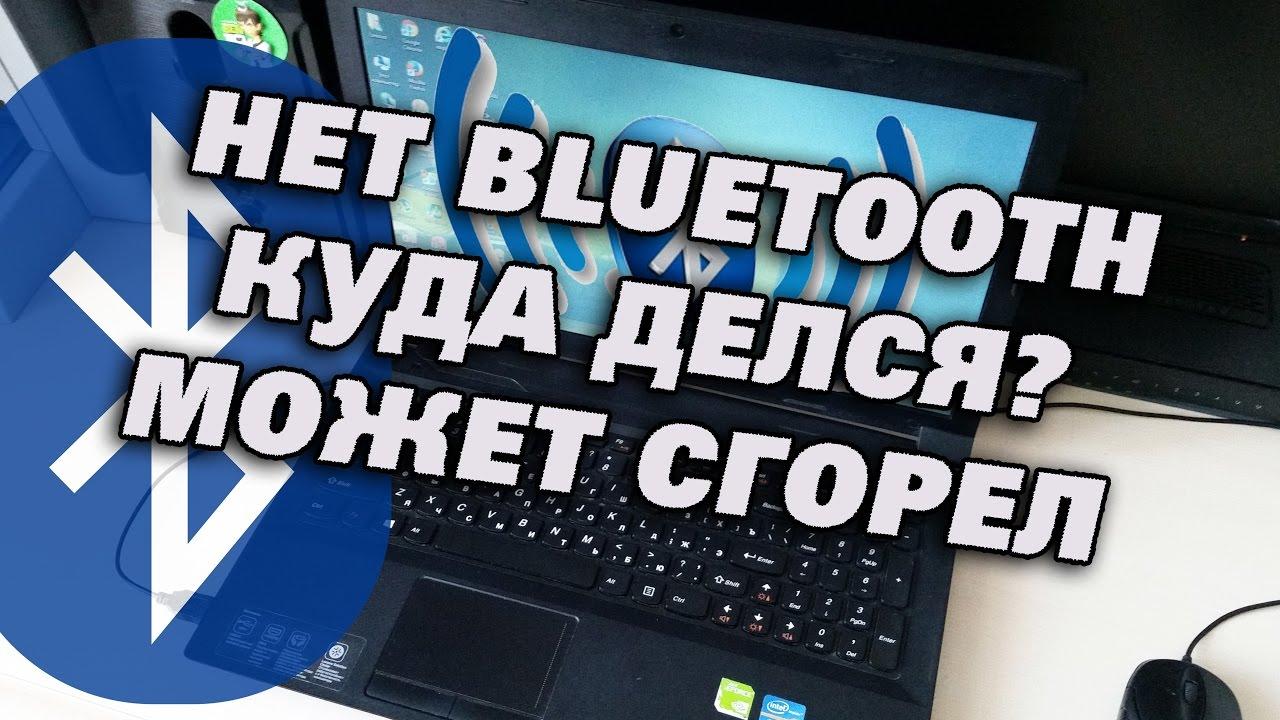 Не виден Bluetooth на ноутбуке