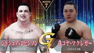 GRACHA29 第7試合 ライトヘビー級 5分2R ジョシュア・ロビンソン vs ヨコヤ・マクレガー