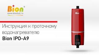Інструкція до проточного нагрівача Bion IPO-A9