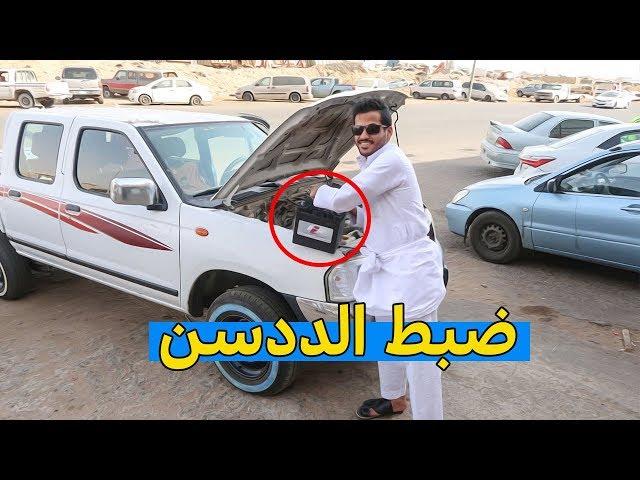 فهدان خرب الددسن وصلحها  (  مقلبنا حق البطاريات في صناعيه الظهر )  !!