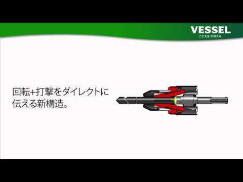 Vessel SDS Plus drill chuck BH-22H [Japanese]