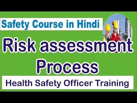 Risk Assessment | Risk Assessment In Hindi | Risk Assessment For Safety Officer