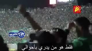 بالفيديو.. جماهير الاتحاد تعيد ترديد أهازيج للرجاء المغربي عن الظلم - صحيفة صدى الالكترونية