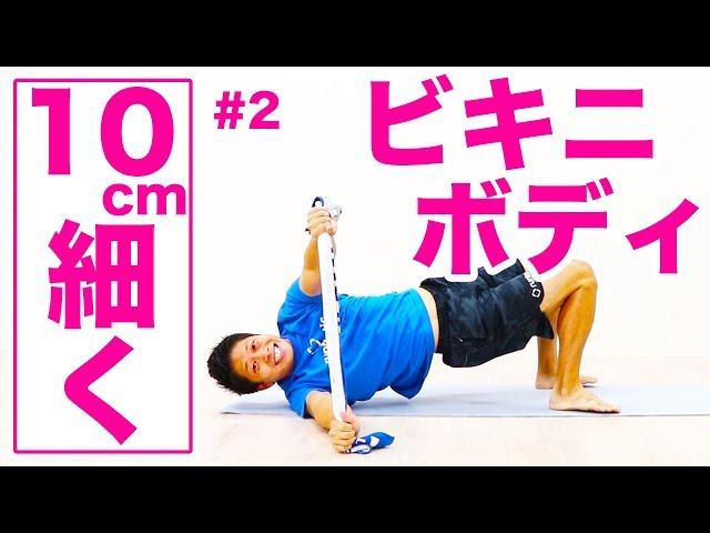 【-10cm】女子のセクシーくびれを作る運動!1日10分でウエスト-10cm!