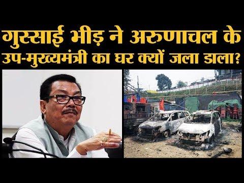 Arunachal Pradesh के उप मुख्यमंत्री Chowna Mein PRC मुद्दे पर निशाना बने |The Lallantop