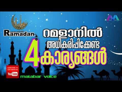 #Ramadan റമദാൻ മാസത്തിൽ അധികരിപ്പിക്കേണ്ട നാലു കാര്യങ്ങൾ LATEST MALAYALAM ISLAMIC SPEECH NEW LIVE