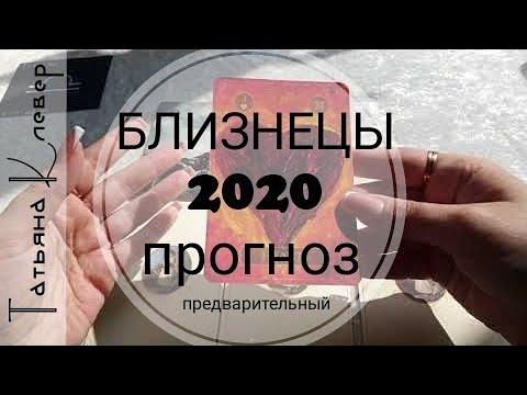 БЛИЗНЕЦЫ - 2020 год. Таро прогноз. Годовой расклад.