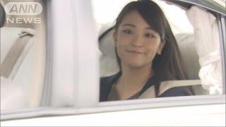 眞子さまが笑顔でご出勤 何度も会釈・・・歓声も(17/05/17) 眞子内親王 検索動画 24