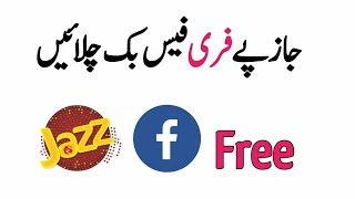 Jazz Free Facebook 2018-19 || By Rana DAni
