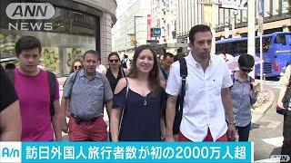 日本を訪れた外国人旅行者 初の2000万人突破(16/10/31)