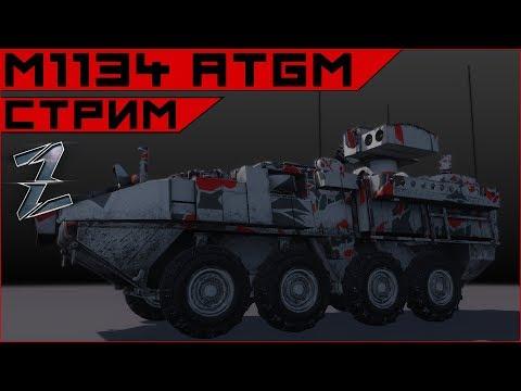 Armored Warfare. M1134 на крышебоях! Восстание ПТУРомразей! :)