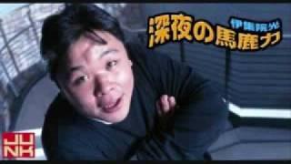 【深夜の馬鹿力】 川田アナを語る・パート1