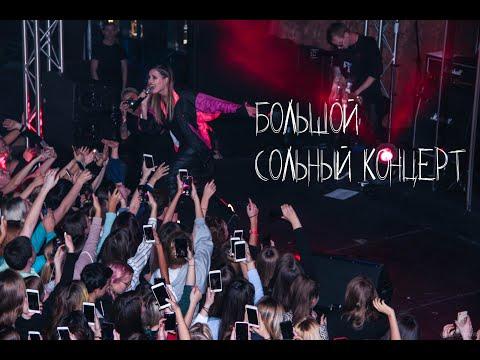 Elvira T - Большой сольный концерт Зараза 2018