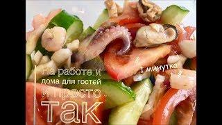 Салат «минутка» с морепродуктами