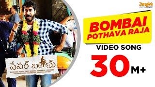 Bombai Pothava Raja HD Full | Santosh Shoban, Riya Suman,Tanya Hope | JayaShankarr | Bheems