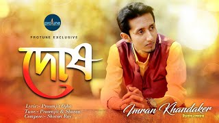 Dosh Imran Khandaker Mp3 Song Download