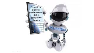 MarketBot Презентация Ai Marketing сравниваем риски