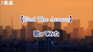 嵐 【Find The Answer】 歌ってみた
