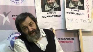 Сергей Мохнаткин с обращением после освобождения.