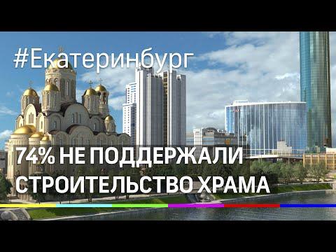 """Только 7% """"ЗА"""" храм в Екатеринбурге -  результаты опроса ВЦИОМ"""