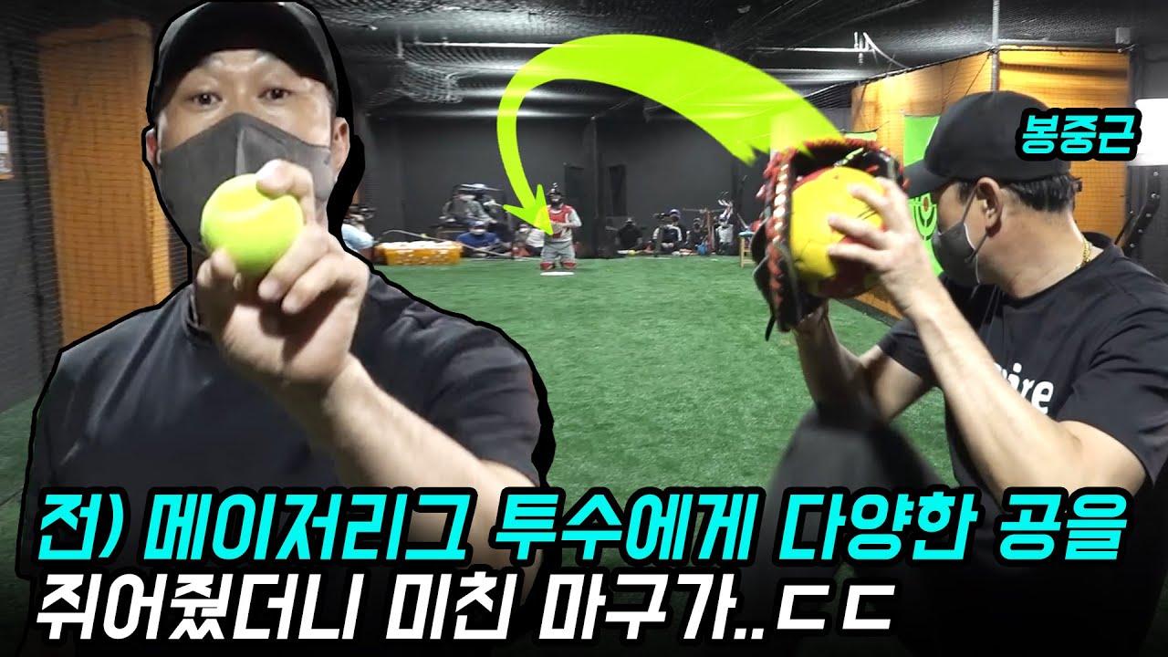 궤적 실화?! 프로가 던지는 다양한 공의 움직임을 보여드림!