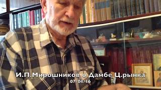 И.П.Мирошников: на Дамбе у Ц.рынка нужна дежурная скважина