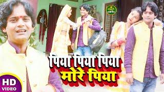 #Video धोबी गीत - #पिया पिया पिया मोरे पिया   #Preeti Rai & Rohit Dularuaa   सुपरहिट धोबी गीत 2021
