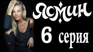 Ясмин 6 серия (2013) мелодрама, фильм, сериал