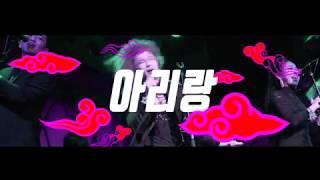 Korea GAYOJE: SsingSsing Teaser Trailer