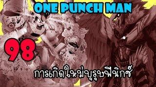 One Punch Man [สปอย] :หมัดที่ 98  การเกิดใหม่ฟีนิกซ์