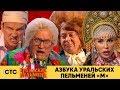 Азбука Уральских пельменей - М | Уральские пельмени 2019
