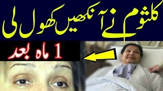 Begum Kulsoom Nawaz Opens Her Eyes After Month-Long Coma, Confirms Hussain Nawaz   Dunya tv