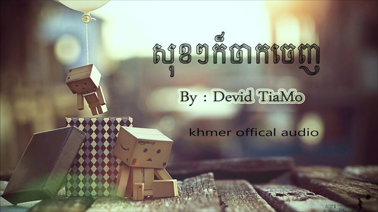 Download sok sok kr jak jenh សុខៗក៏ចាកចេញ by: Devid TiAMO
