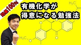 化学の中で有機化学が苦手な方って結構多いんです。 しかし、その苦手は、勉強方法を工夫するだけで、 一気に得意に変わります!! 有機化学...