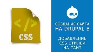 22. САЙТ НА DRUPAL 8. Добавление CSS стилей на сайт Drupal 8.