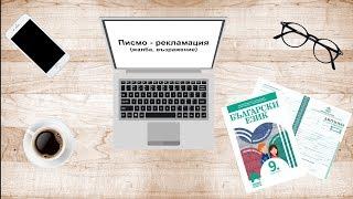 Як написати лист - рекламації (скарги, заперечення) і зразок