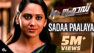 Sadaa Paalaya- Mr Fraud | Mohanlal | Pallavi | Manjari Phadnis| Mia George| Full Song HD Video