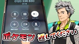 博士に送ったポケモンを戻せるかサポートに電話してみた結果【ポケモンGO】 thumbnail