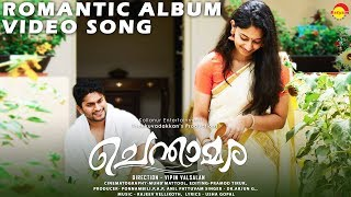 Chenthamara ചെന്താമര   New Malayalam Romantic Album Song HD
