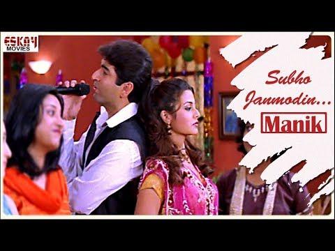 Subho Janmodin I MANIK | Jeet | Koel | Full Song | Eskay Movies